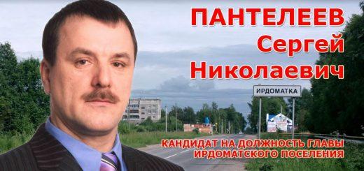 panteleev-web-1-520x245.jpg